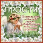 Поздравления с днём Прощения - Прощённое воскресенье открытки и картинки
