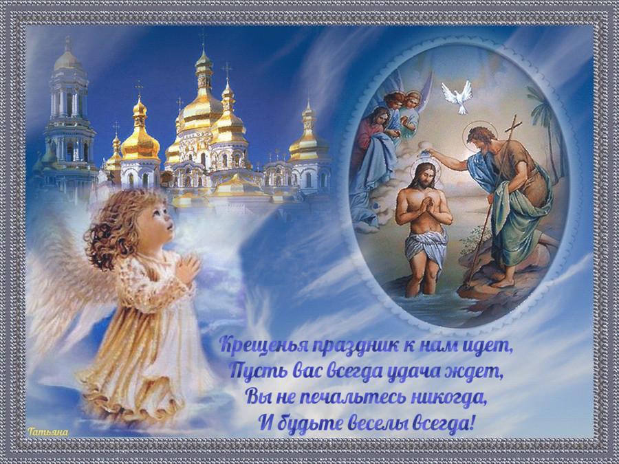 С крещением открытка со стихотворением~С Крещением Господним