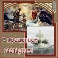 С Крещением Господним! - Крещение Господне открытки и картинки