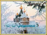Открытки с Крещением Господним - Крещение Господне открытки и картинки