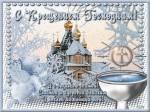 Поздравления с праздником Крещения Господня - Крещение Господне открытки и картинки