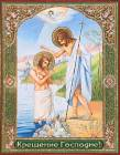 Икона Крещение Господне - Крещение Господне открытки и картинки