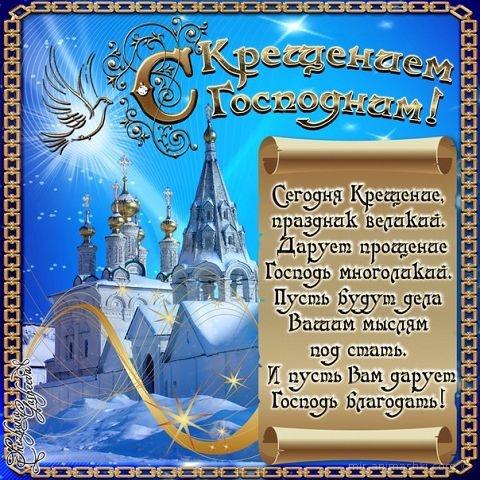 Праздник Крещение Господне 2020~С Крещением Господним