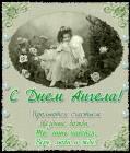 С днем ангела в стихах - День Ангела открытки и картинки