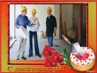 Поздравительные картинки с днем строителя - С праздником открытки и картинки