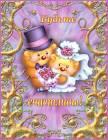 Будьте счастливы - С праздником открытки и картинки