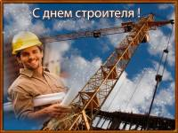 Поздравительные открытки с днем строителя - С праздником открытки и картинки