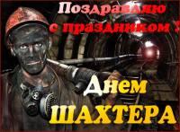 Поздравления с Днем шахтера 2021 - С праздником открытки и картинки