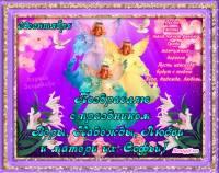 Поздравления с праздником Веры, Надежды, Любви - С праздником открытки и картинки