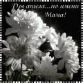 Открытка для Мамы - С праздником открытки и картинки