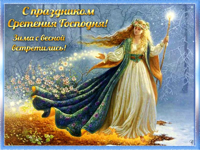 С праздником Сретения Господня~Анимационные блестящие открытки GIF