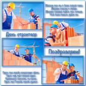 Поздравляем с днем строителя - С праздником открытки и картинки