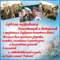Поздравления с днём воздушно-десантных войск - С праздником открытки и картинки
