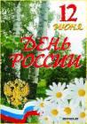 12 ИЮНЯ ДЕНЬ РОССИИ - С праздником открытки и картинки