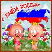 Поздравления с днем России - С праздником открытки и картинки