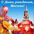 День города Москва 2021 - С праздником открытки и картинки