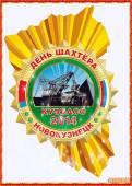 С днем шахтера Новокузнецк - С праздником открытки и картинки