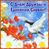 С Днем дружбы и единения славян - С праздником открытки и картинки