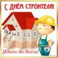 Поздравления с Днем строителя 2021 - С праздником открытки и картинки