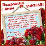 Поздравляю с Днём Учителя в картинках - День учителя открытки и картинки