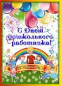 С Днем работников дошкольного образования - С днем воспитателя открытки и картинки