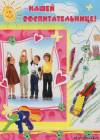 Открытки с днем воспитателя - С днем воспитателя открытки и картинки