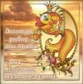 Исполнения желаний! - УДАЧИ / МГНОВЕНИЙ / УЛЫБОК открытки и картинки