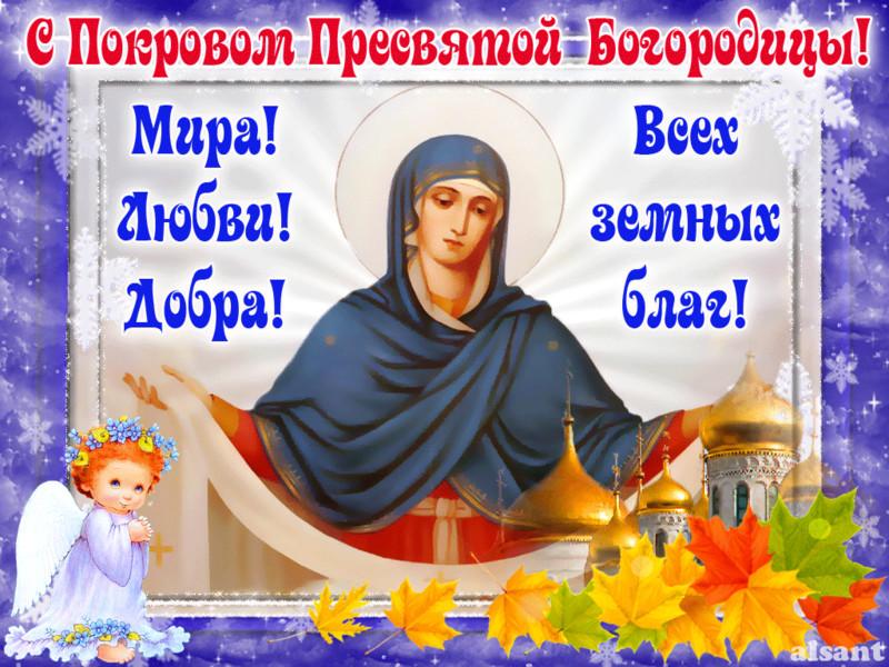 Гифка С Праздником Покрова~Покров