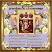 Покров Богородицы картинка со стихами - Покров открытки и картинки