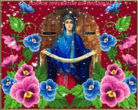 Красивая открытка на Покров Пресвятой Богородицы - Покров открытки и картинки
