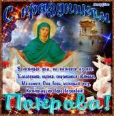 Православный праздник Покров Пресвятой Богородицы - Покров открытки и картинки