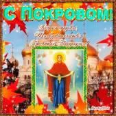 Поздравления с Покровом Пресвятой Богородицы - Покров открытки и картинки