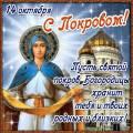 С покровом пресвятой богородицы поздравления - Покров открытки и картинки