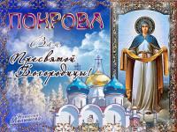 Открытки с Покровом Пресвятой Богородицы - Покров открытки и картинки
