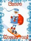 Скоро Новый год 2021 - Новогодние обои на телефон открытки и картинки