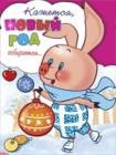 Детская новогодняя анимашка с Пятачком - Новогодние обои на телефон открытки и картинки