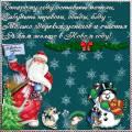 Новогодние пожелания - Новогодние анимашки открытки и картинки