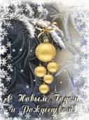 С Новым годом и Рождеством картинки - Новогодние анимашки открытки и картинки