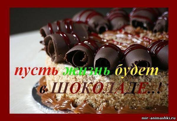 В шоколаде~Счастья, любви,  добра