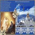 Поздравления с Благовещением Пресвятой Богородицы - Благовещение открытки и картинки