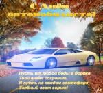 С Днём автомобилиста! - День водителя открытки и картинки