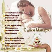 Красивые поздравления с днем матери - День Матери открытки и картинки