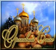 Картинки с ореховым спасом - Ореховый, Хлебный Спас открытки и картинки