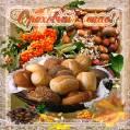Ореховый Спас открытки - Ореховый, Хлебный Спас открытки и картинки