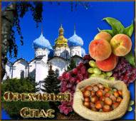 Картинка на Ореховый спас - Ореховый, Хлебный Спас открытки и картинки