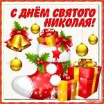С днем Святого Николая! - День Святого Николая открытки и картинки