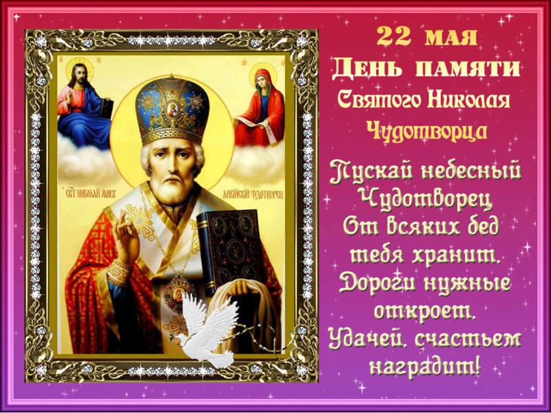 22 мая день памяти святого Николая Чудотворца~С Днем Святого Николая Чудотворца