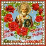С праздником днем Святого Николая Чудотворца - День Святого Николая открытки и картинки