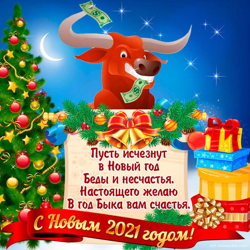 Открытка с Новым годом 2021 Быка и пожеланием~Анимационные блестящие открытки GIF