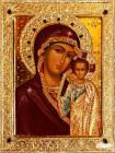 Икона Казанской Божьей Матери - Казанская икона открытки и картинки